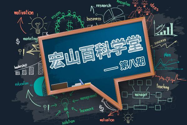 【宏山百科学堂】高功率亮面切割技术与工艺(下)
